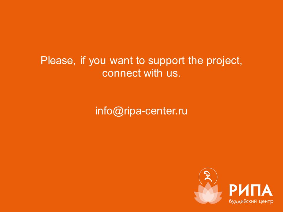 Please, if you want to support the project, connect with us. info@ripa-center.ru