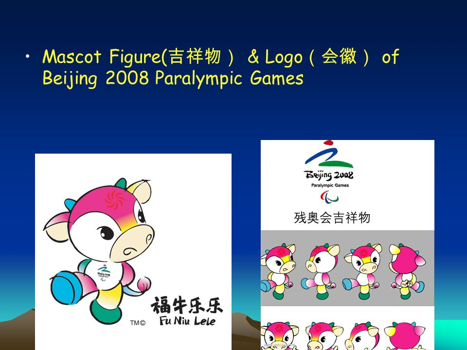 Mascot Figure( 吉祥物) & Logo (会徽) of Beijing 2008 Paralympic Games
