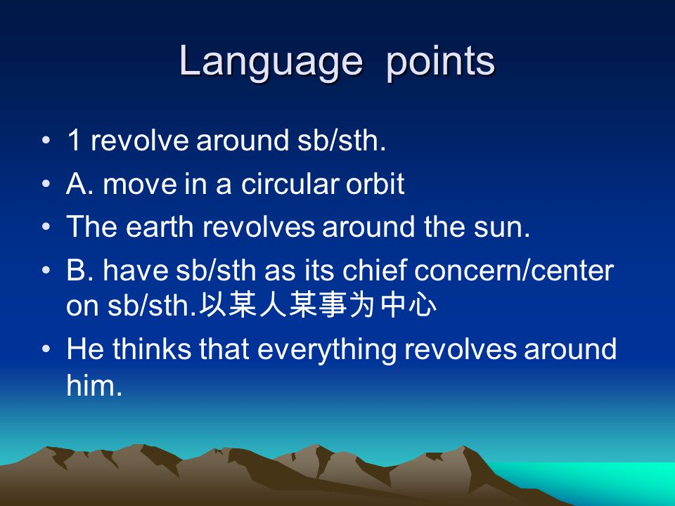Language points 1 revolve around sb/sth. A.