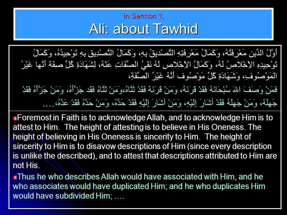 In Sermon 1, Ali: about Tawhid أَوَّلُ الدِّينِ مَعْرِفَتُهُ، وَكَمَالُ مَعْرِفَتِهِ التَّصْديقُ بِهِ، وَكَمَالُ التَّصْدِيقِ بِهِ تَوْحِيدُهُ، وَكَمَ
