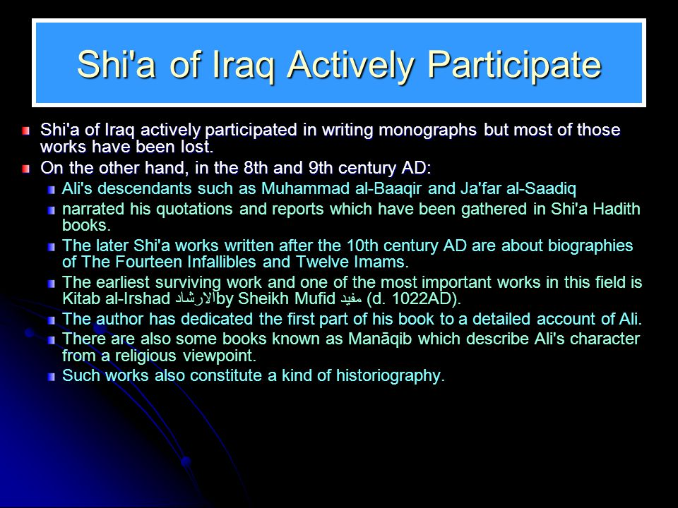 Shi'a of Iraq Actively Participate Shi'a of Iraq actively participated in writing monographs but most of those works have been lost. On the other hand