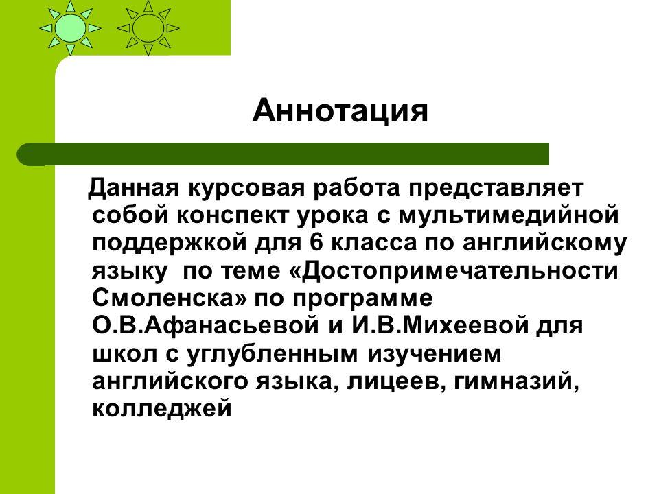 КУРСОВАЯ РАБОТА Выполнила Комкова Маргарита Тойвовна учитель  3 Аннотация Данная курсовая работа