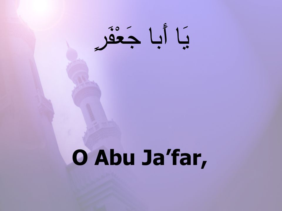 O Abu Ja'far, يَا أَبا جَعْفَرٍ
