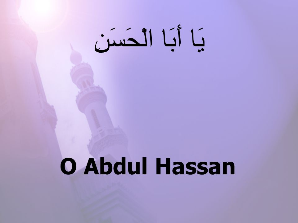 O Abdul Hassan يَا أَبَا الْحَسَنِ