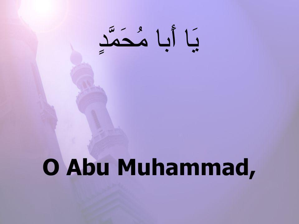 O Abu Muhammad, يَا أَبا مُحَمَّدٍ