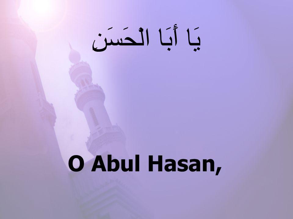 O Abul Hasan, يَا أَبَا الْحَسَنِ