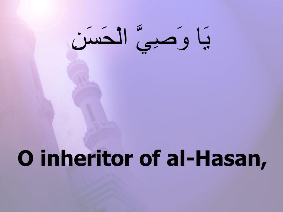 O inheritor of al-Hasan, يَا وَصِيَّ الْحَسَنِ