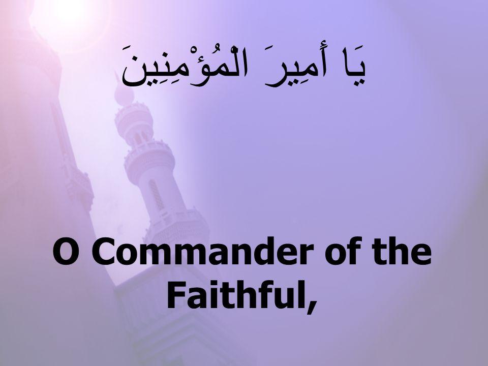 O Commander of the Faithful, يَا أَمِيرَ الْمُؤْمِنِينَ