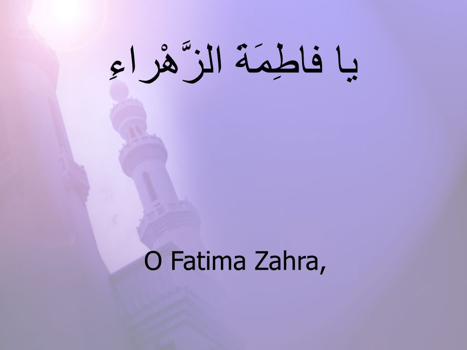O Fatima Zahra, يا فاطِمَةَ الزَّهْراءِ