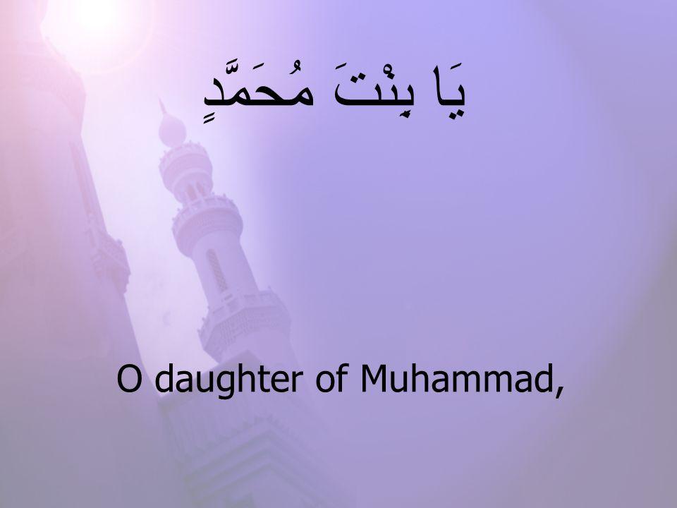 O daughter of Muhammad, يَا بِنْتَ مُحَمَّدٍ