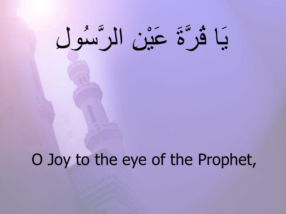 O Joy to the eye of the Prophet, يَا قُرَّةَ عَيْنِ الرَّسُولِ