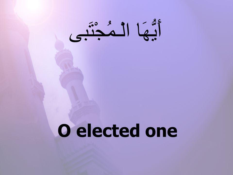 O elected one أَيُّهَا الْـمُجْتَبى