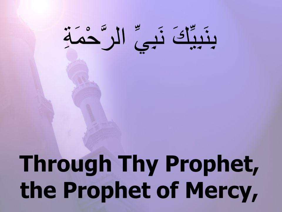 Through Thy Prophet, the Prophet of Mercy, بِنَبِيِّكَ نَبِيِّ الرَّحْمَةِ