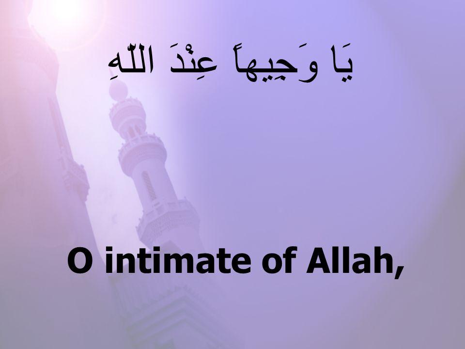 O intimate of Allah, يَا وَجِيهاً عِنْدَ اللّهِ