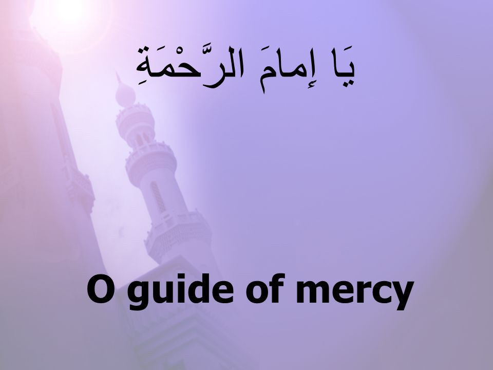 O guide of mercy يَا إِمامَ الرَّحْمَةِ