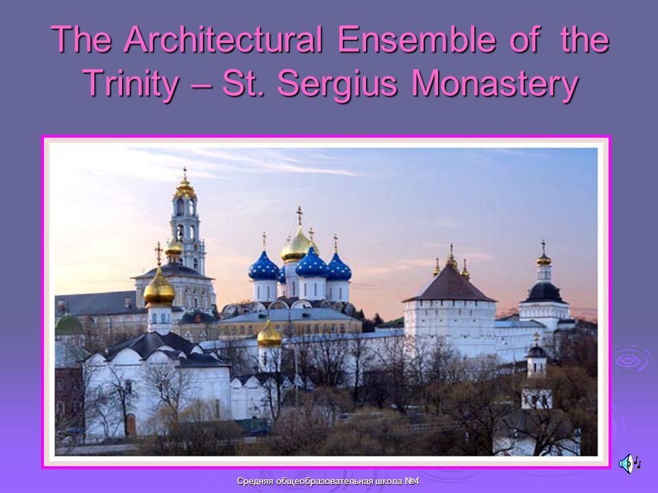 Средняя общеобразовательная школа №4 The Architectural Ensemble of the Trinity – St. Sergius Monastery