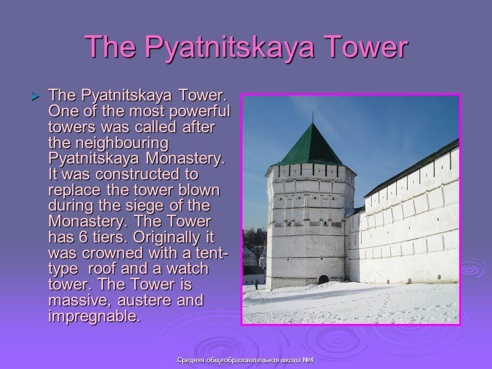 Средняя общеобразовательная школа №4 The Pyatnitskaya Tower  The Pyatnitskaya Tower. One of the most powerful towers was called after the neighbourin
