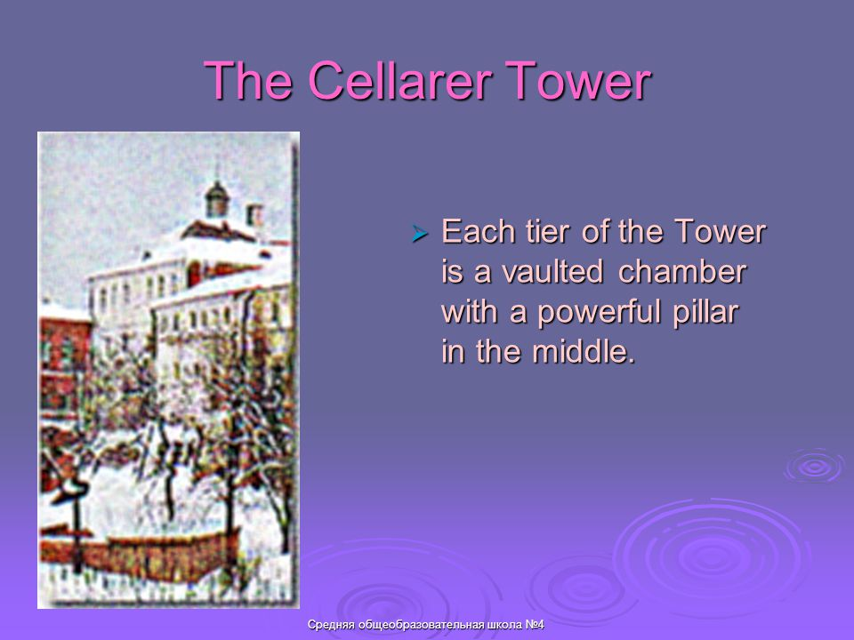 Средняя общеобразовательная школа №4 The Cellarer Tower  Each tier of the Tower is a vaulted chamber with a powerful pillar in the middle.