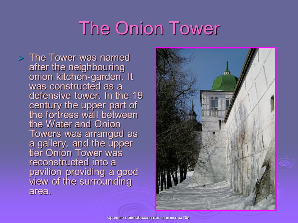 Средняя общеобразовательная школа №4 The Onion Tower  The Tower was named after the neighbouring onion kitchen-garden.