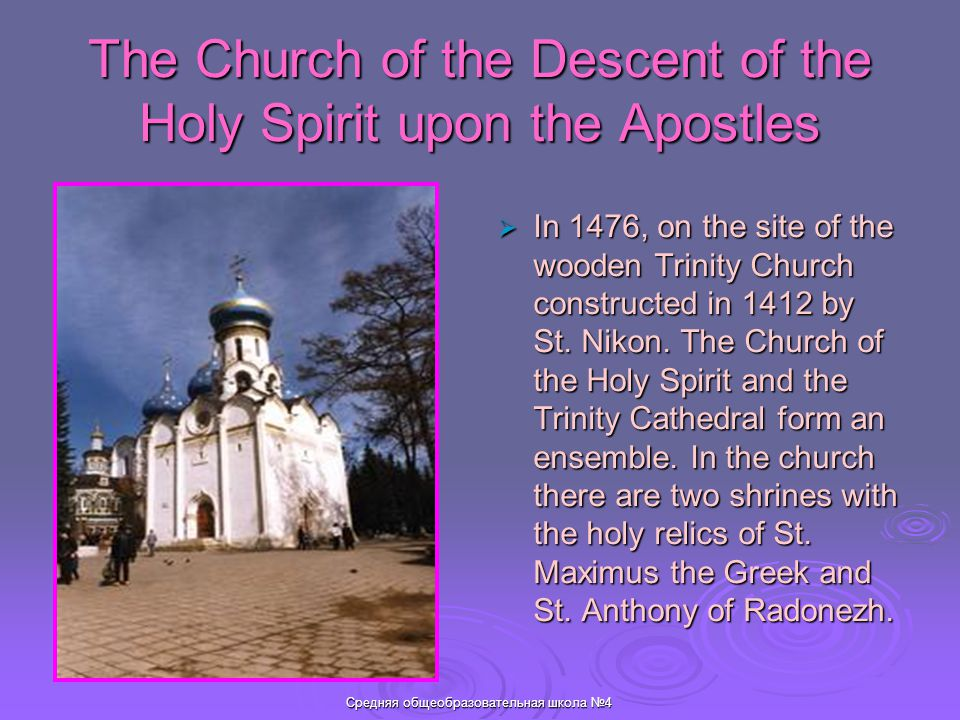 Средняя общеобразовательная школа №4 The Church of the Descent of the Holy Spirit upon the Apostles  In 1476, on the site of the wooden Trinity Church constructed in 1412 by St.
