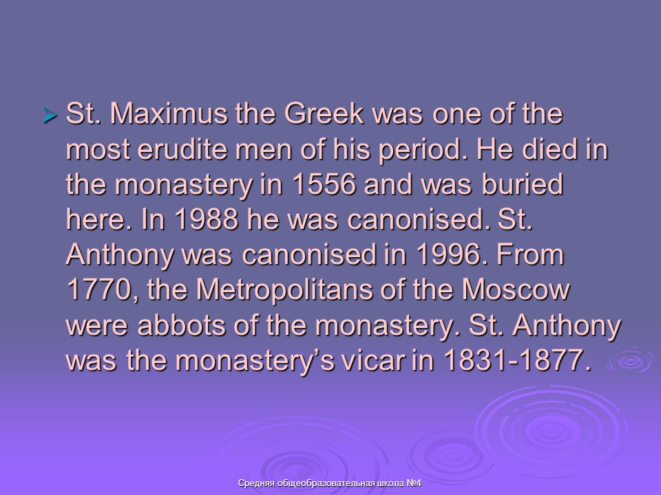 Средняя общеобразовательная школа №4  St. Maximus the Greek was one of the most erudite men of his period. He died in the monastery in 1556 and was b