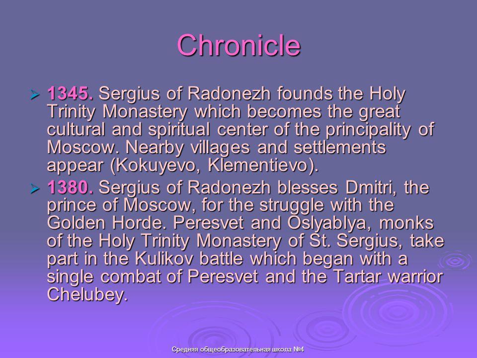 Средняя общеобразовательная школа №4 Chronicle  1345. Sergius of Radonezh founds the Holy Trinity Monastery which becomes the great cultural and spir