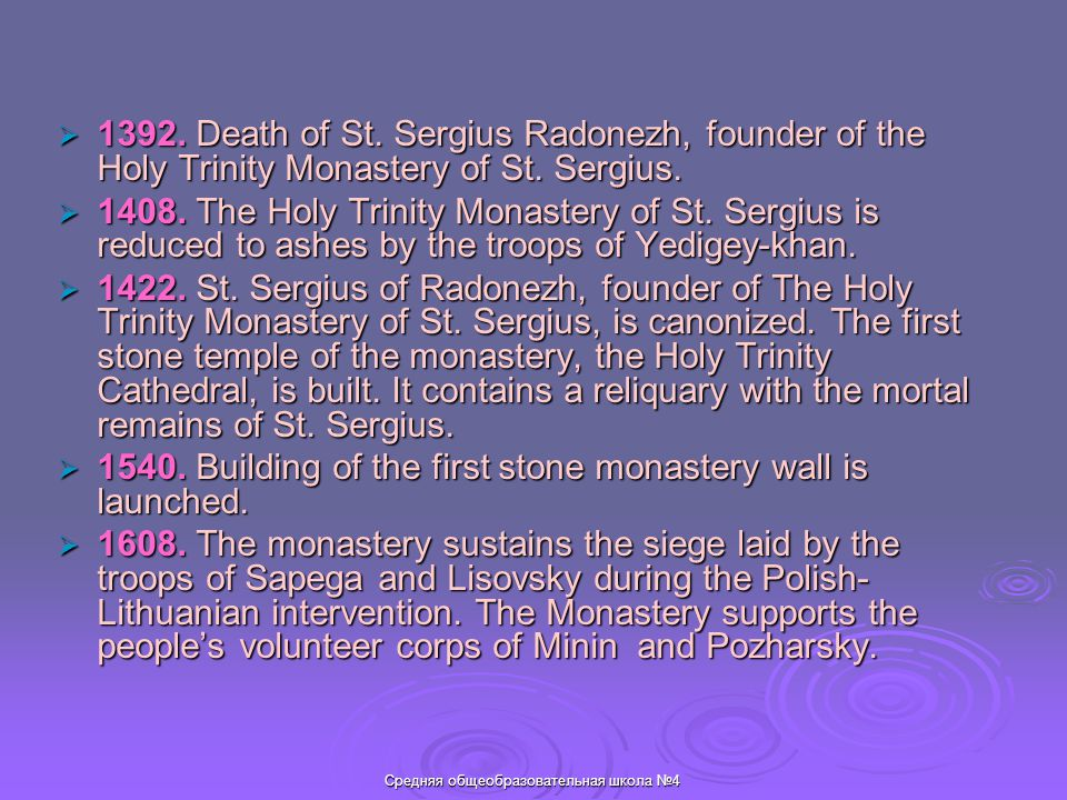 Средняя общеобразовательная школа №4  1392. Death of St. Sergius Radonezh, founder of the Holy Trinity Monastery of St. Sergius.  1408. The Holy Tri