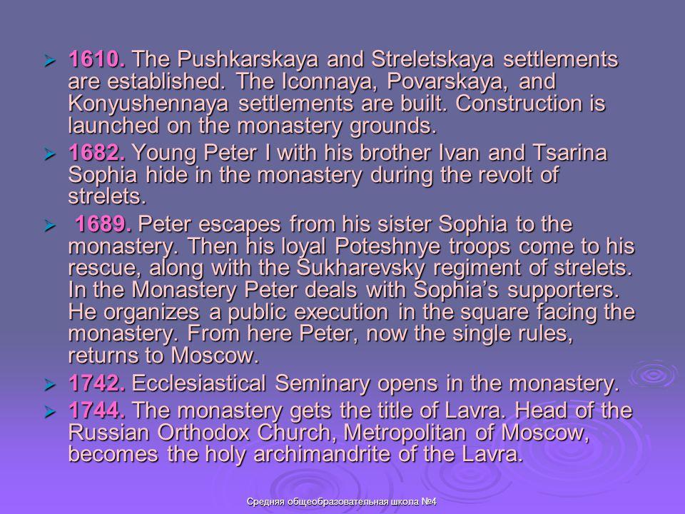 Средняя общеобразовательная школа №4  1610. The Pushkarskaya and Streletskaya settlements are established. The Iconnaya, Povarskaya, and Konyushennay