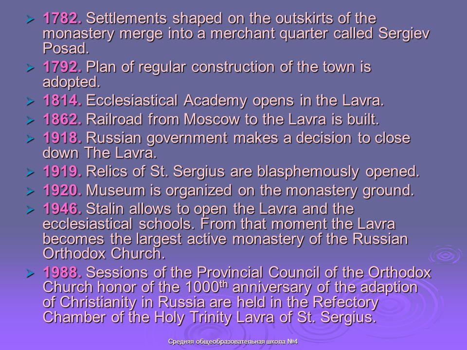 Средняя общеобразовательная школа №4  1782. Settlements shaped on the outskirts of the monastery merge into a merchant quarter called Sergiev Posad.