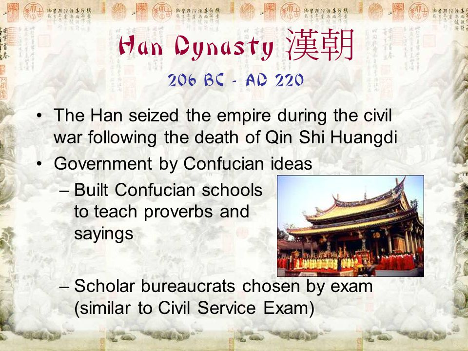 Han Dynasty 漢朝 206 BC - AD 220