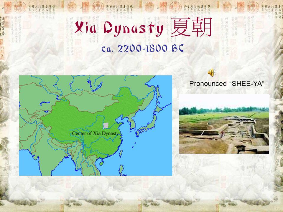Xia Dynasty 夏朝 Shang Dynasty 商朝 Zhou Dynasty 周朝 –Warring States Period 戰國時代 Qin Dynasty 秦朝 Han Dynasty 漢朝