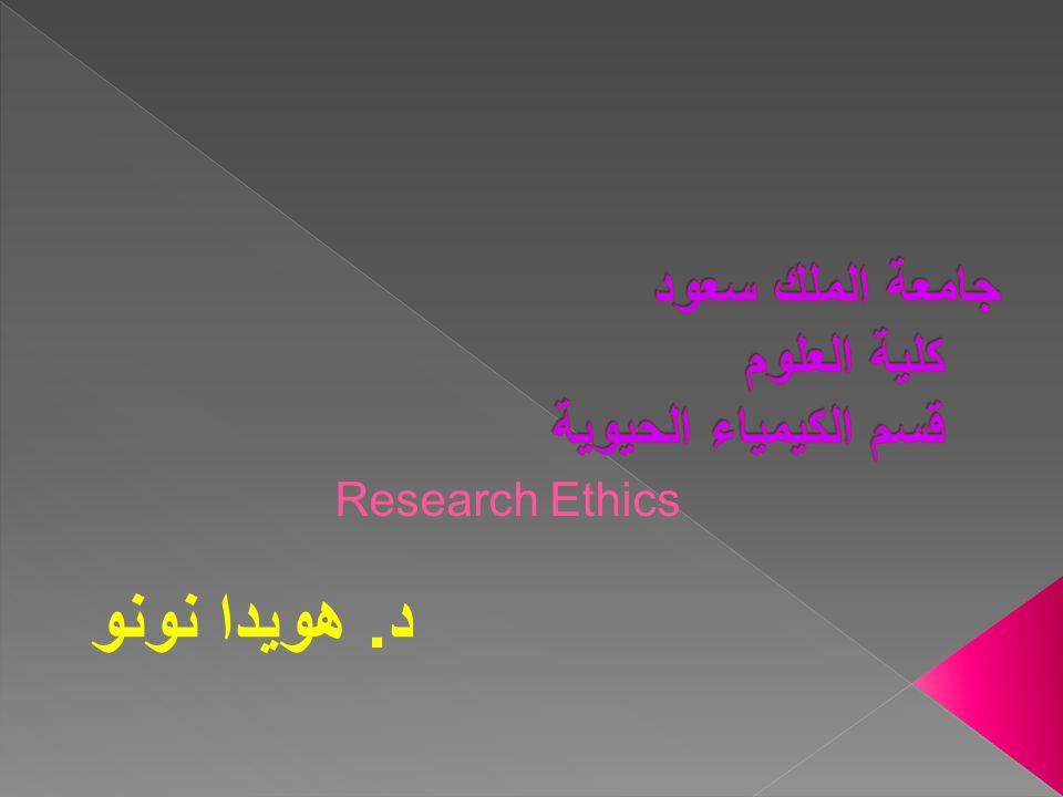 د. هويدا نونو Research Ethics