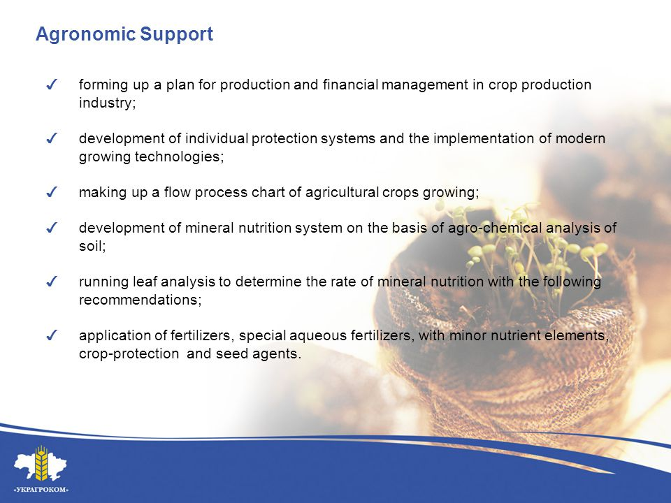 Agronomic Support ✓ forming up a plan for production and financial management in crop production industry; ✓ development of individual protection syst