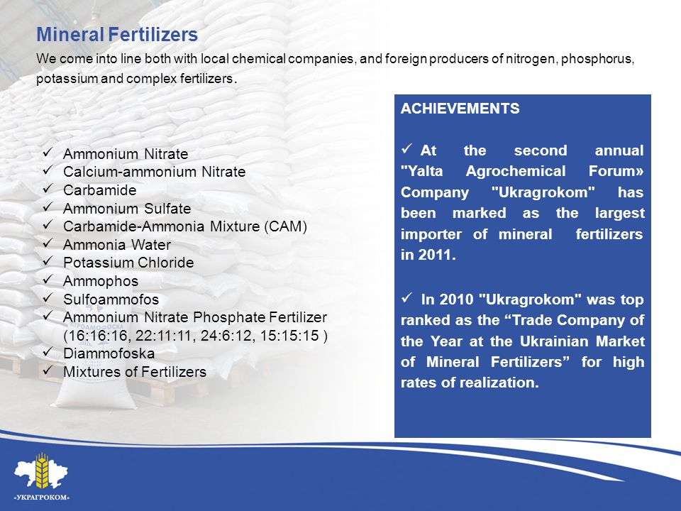 Мineral Fertilizers We come into line both with local chemical companies, and foreign producers of nitrogen, phosphorus, potassium and complex fertili