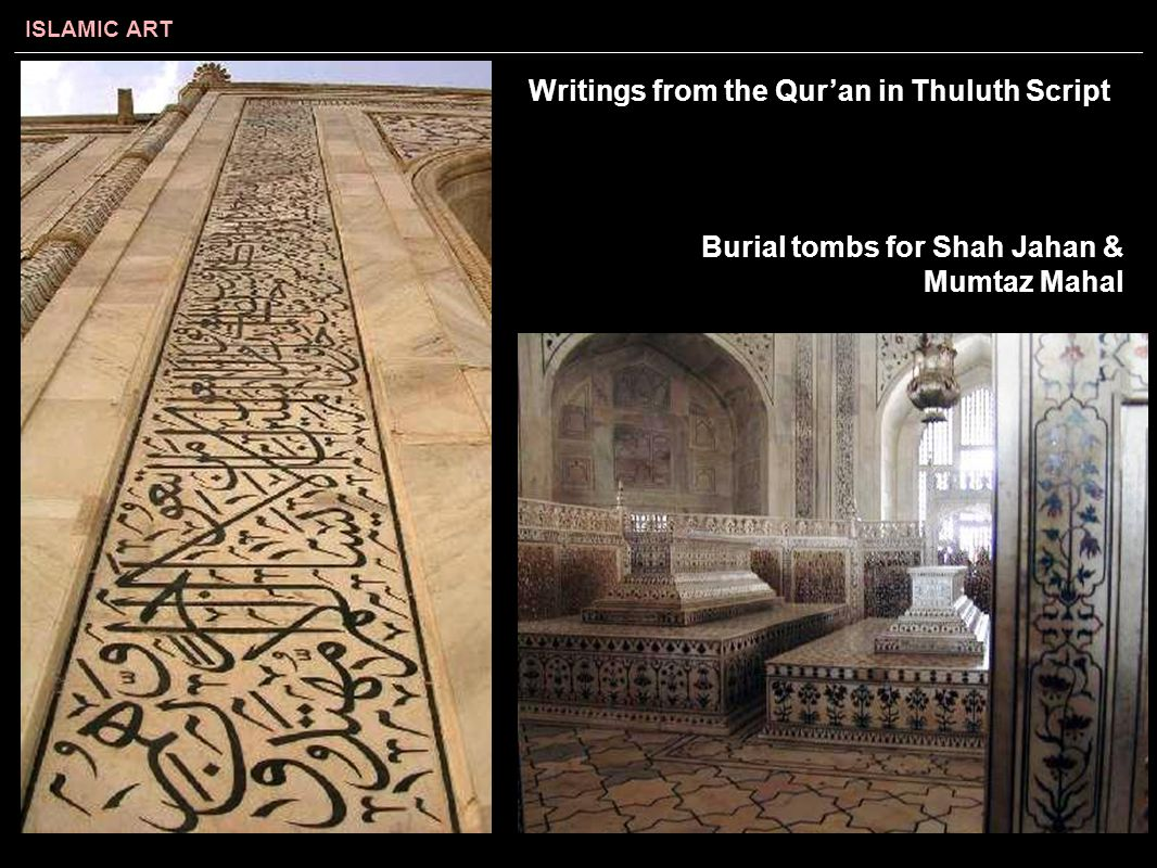 ISLAMIC ART Writings from the Qur'an in Thuluth Script Burial tombs for Shah Jahan & Mumtaz Mahal