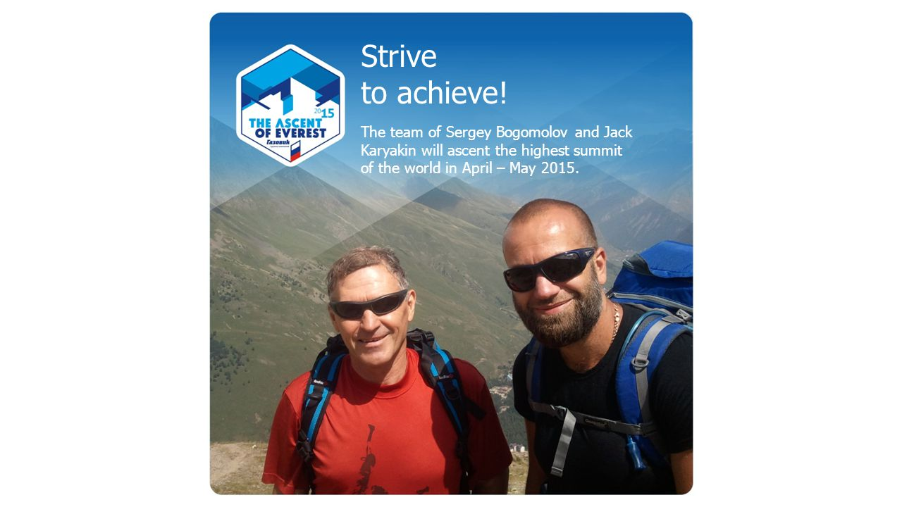 Strive to achieve! The team of Sergey Bogomolov and Jack Karyakin will ascent the highest summit of the world in April – May 2015.
