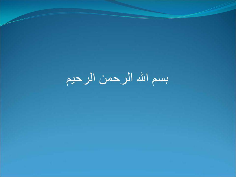بسم اللہ الرحمن الرحیم