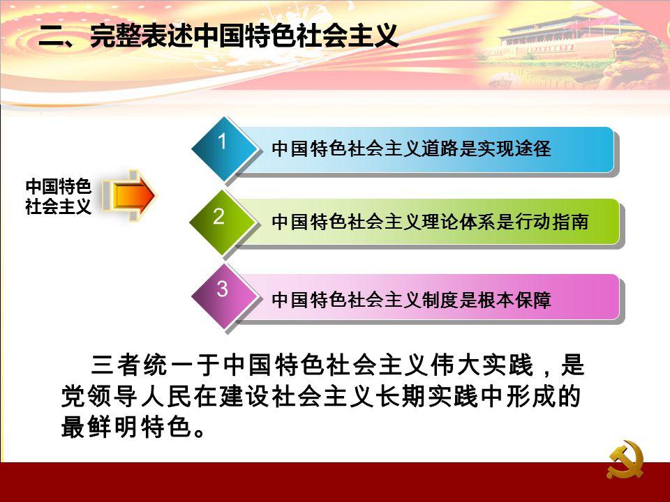 中国特色 社会主义 二、完整表述中国特色社会主义 三者统一于中国特色社会主义伟大实践,是 党领导人民在建设社会主义长期实践中形成的 最鲜明特色。 2 2 31 中国特色社会主义理论体系是行动指南 中国特色社会主义制度是根本保障 中国特色社会主义道路是实现途径