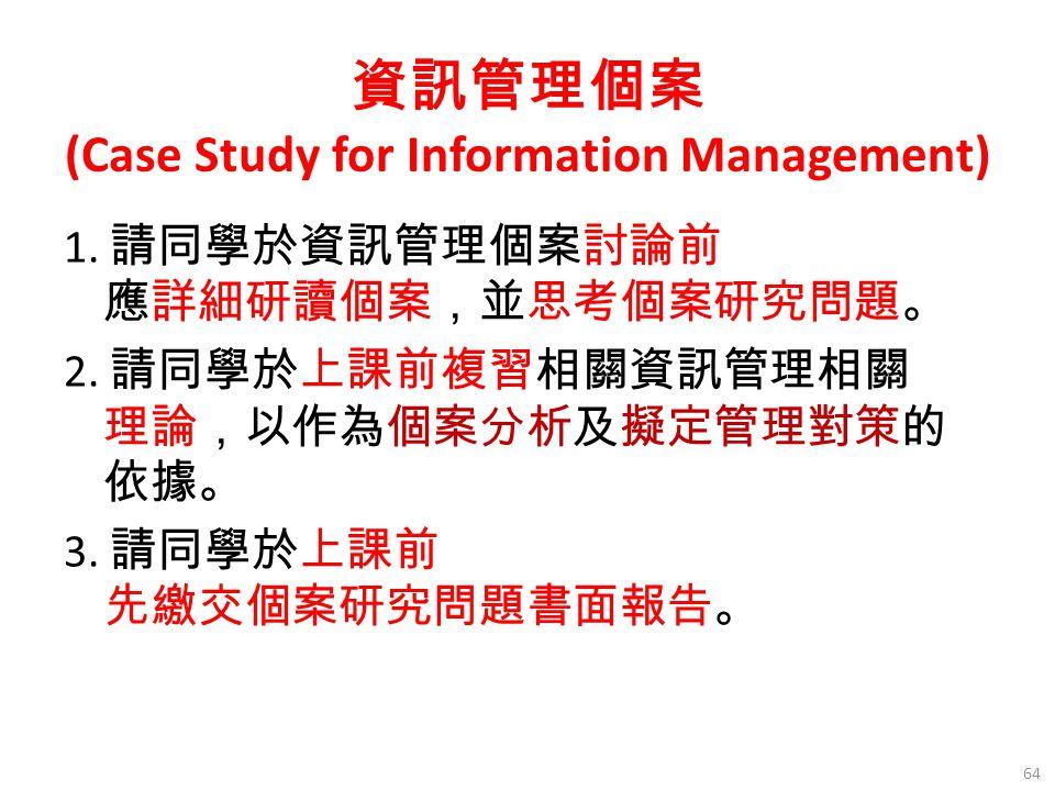 資訊管理個案 (Case Study for Information Management) 1. 請同學於資訊管理個案討論前 應詳細研讀個案,並思考個案研究問題。 2.