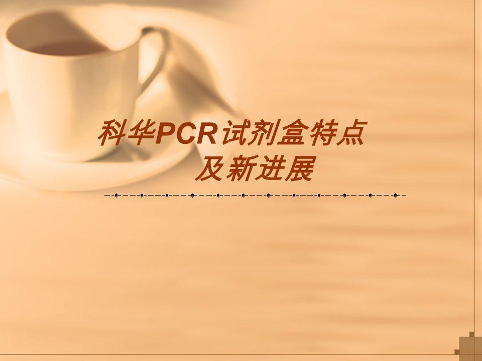 科华 PCR 试剂盒特点 及新进展