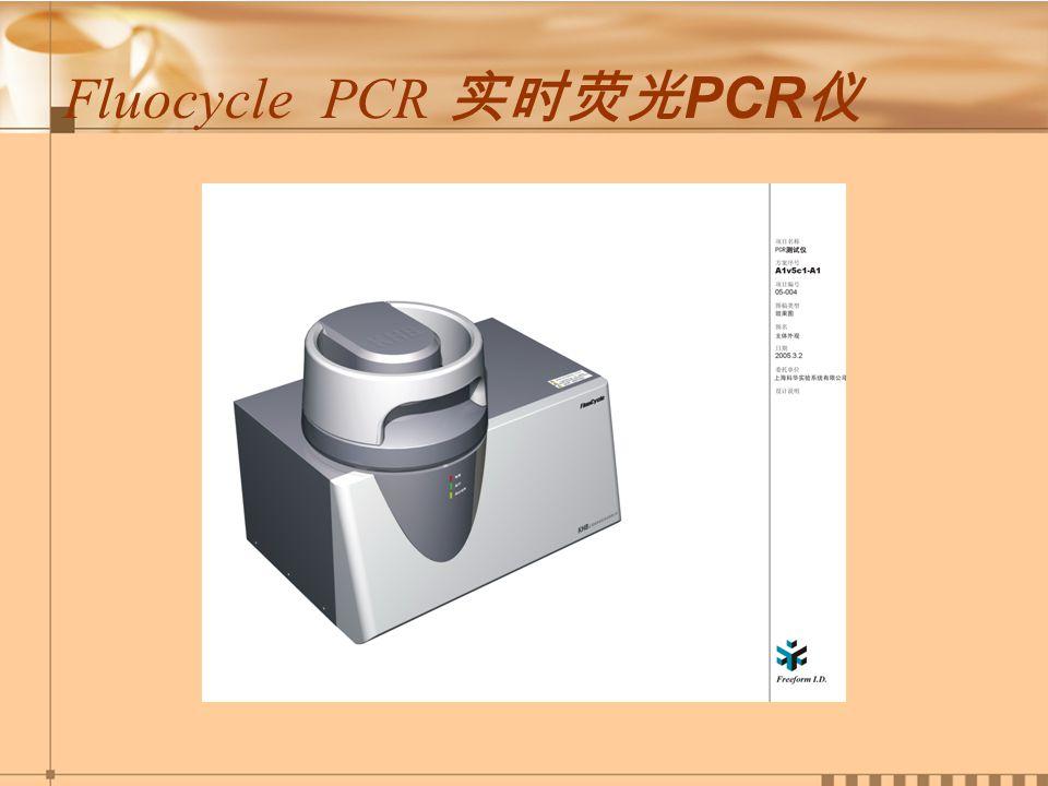 Fluocycle PCR 实时荧光 PCR 仪