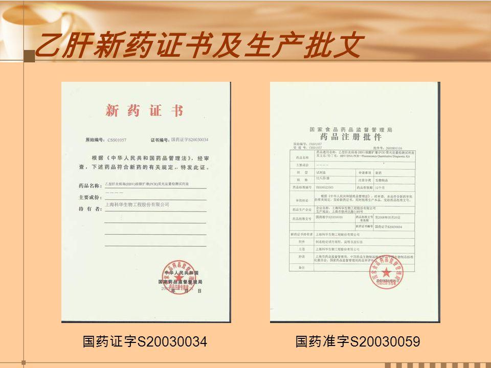 乙肝新药证书及生产批文 国药证字 S20030034 国药准字 S20030059