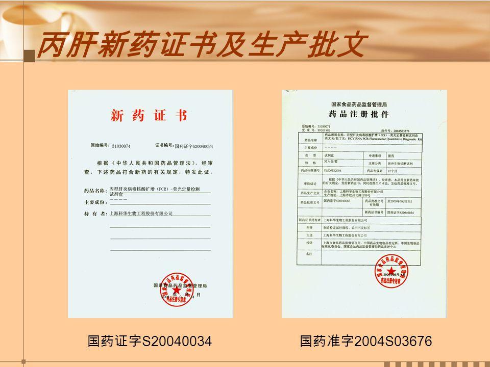 国药证字 S20040034 国药准字 2004S03676 丙肝新药证书及生产批文