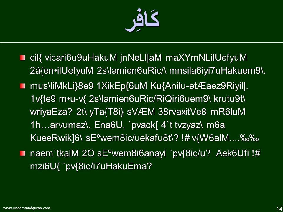 13 www.understandquran.com كَافِر 4l|a 1mus\liMkLuM kaPiRukLl|.