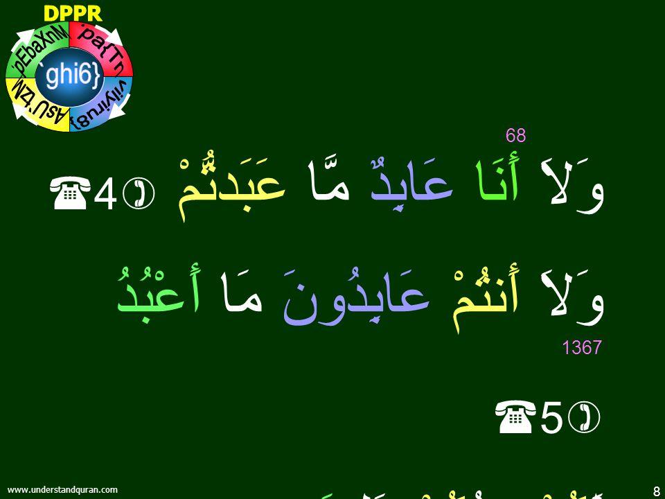7 www.understandquran.com سُورَةُ الْكَافِرُون قُلْ يَـٰأَيُّهَا الْكَافِرُونَ )1( لاَ أَعْبُدُ مَا تَعْبُدُونَ )2( وَلاَ أَنتُمْ عَابِدُونَ مَا أَعْبُدُ )3( 150461 * 143 * 135