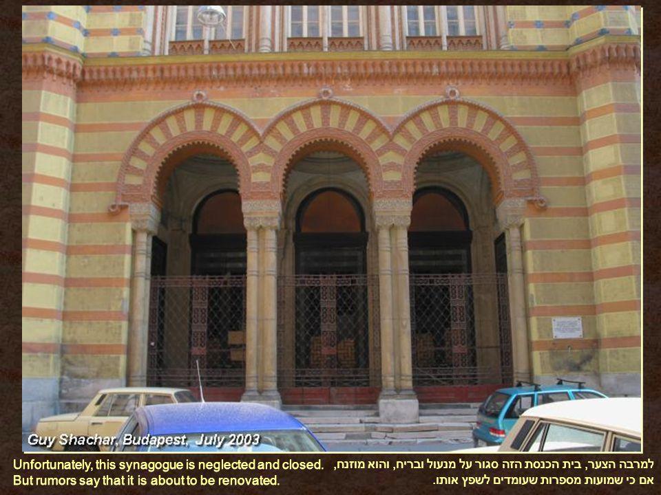 למרבה הצער, בית הכנסת הזה סגור על מנעול ובריח, והוא מוזנח, אם כי שמועות מספרות שעומדים לשפץ אותו.