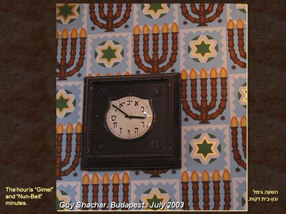 השעה גימל ונון-בית דקות. The hour is Gimel and Nun-Beit minutes.