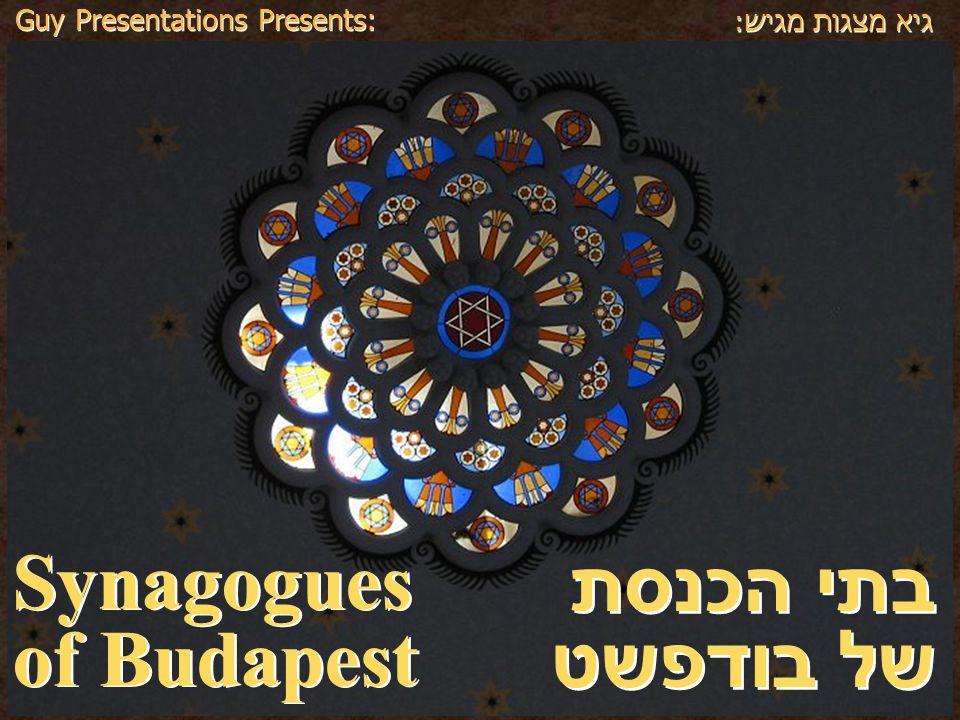 בתי הכנסת של בודפשט Synagogues of Budapest גיא מצגות מגיש: Guy Presentations Presents: