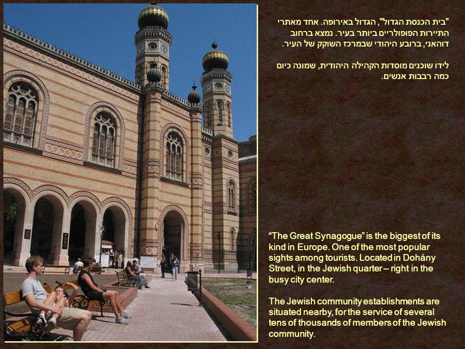 בית הכנסת הגדול , הגדול באירופה. אחד מאתרי התיירות הפופולריים ביותר בעיר.