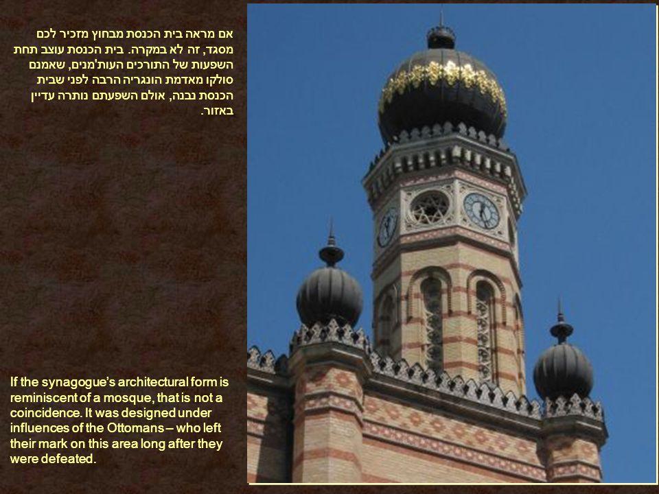 אם מראה בית הכנסת מבחוץ מזכיר לכם מסגד, זה לא במקרה.